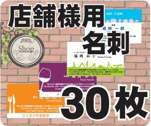 【名刺印刷】【30枚】【店舗様用名刺】【ゆうパケット無料】