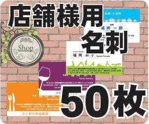 【名刺印刷】【50枚】【店舗様用名刺】【ゆうパケット無料】