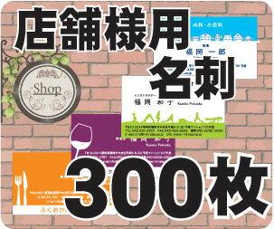 【名刺印刷】【300枚】【店舗様用名刺】【ゆうパケット無料】