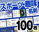 【名刺印刷】【100枚】【スポーツ趣味名刺】【ゆうパケット無料】