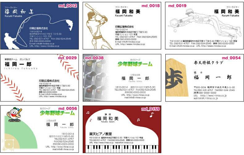 【名刺印刷】【100枚】【スポーツ趣味名刺】【...の紹介画像2