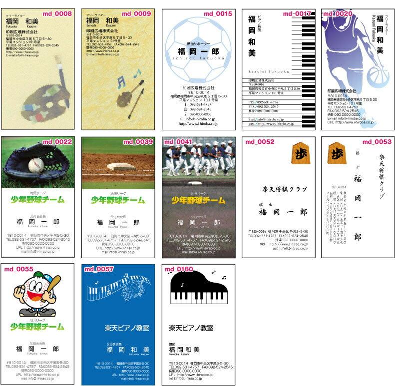 【名刺印刷】【100枚】【スポーツ趣味名刺】【...の紹介画像3