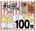 【名刺印刷】【100枚】【和風名刺】【ゆうパケット無料】