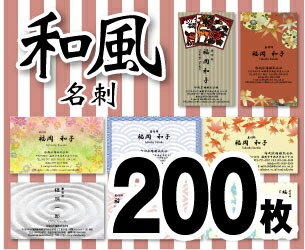 【名刺印刷】【200枚】【和風名刺】【ゆうパケット無料】