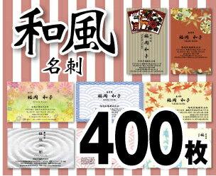 【名刺印刷】【400枚】【和風名刺】【ゆうパケット無料】