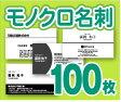 【名刺印刷】【100枚】【モノクロ名刺】【ゆうパケット無料】