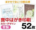 【喪中はがき】【52枚】【官製はがき】【フルカラー】【レターパック360無料】