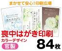 【喪中はがき】【84枚】【官製はがき】【フルカラー】【レターパック360無料】