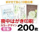 【喪中はがき】【200枚】【官製はがき】【フルカラー】【レターパック360無料】