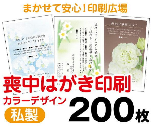 【喪中はがき】【200枚】【私製はがき】【フルカラー】【レターパック360無料】