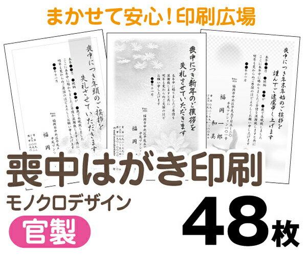 【喪中はがき】【48枚】【官製はがき】【モノクロ】【ゆうパケット無料】