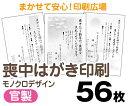 【喪中はがき】【56枚】【官製はがき】【モノクロ】【レターパック360無料】