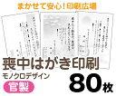 【喪中はがき】【80枚】【官製はがき】【モノクロ】【レターパック360無料】