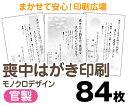 【喪中はがき】【84枚】【官製はがき】【モノクロ】【レターパック360無料】