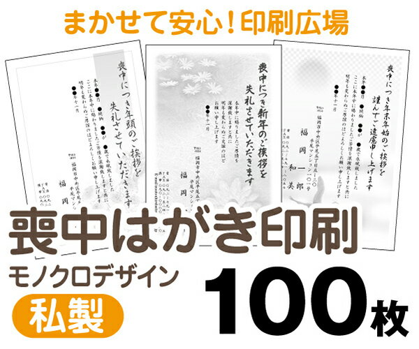【喪中はがき】【100枚】【私製はがき】【モノクロ】【レターパック360無料】