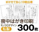 【喪中はがき】【300枚】【私製はがき】【モノクロ】【レターパック360無料】