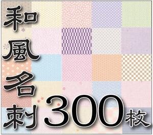 【和風カスタム】【名刺印刷】【300枚】-【ゆうパケット無料】