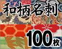 【和柄】【名刺印刷】【100枚】-【ゆうパケット無料】