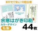 【余寒はがき印刷】【44枚】【私製はがき】【フルカラー】【ゆうパケット無料】