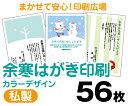 【余寒はがき印刷】【56枚】【私製はがき】【フルカラー】【レターパックライト無料】