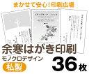 【余寒はがき印刷】【36枚】【私製はがき】【モノクロ】【ゆうパケット無料】