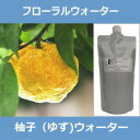 【大容量500ml/詰替用/アルミパック】柚子(ゆず)ウォーター[柚子水] 500ml(ハイドロゾル / 芳香蒸留水) 【IST】