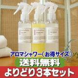 【/全35種】[アロマシャワー/150ml]「よりどり3本セット」〜エタノール臭が全く無い本格アロマスプレーの選べる3本セットです。(※エタノール・乳化剤・防腐剤など合成剤は一切無添加で安心・安全)