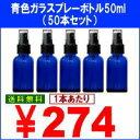 【送料無料】【新品(50本セット)】ご奉仕価格セール〜54%OFF!!青色ガラススプレーボトル(50m)