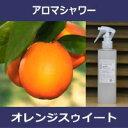 【お得サイズ/普及版】[アロマシャワー]オレンジスゥイート 150ml 【IST】