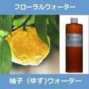 【大容量500ml/詰替用】柚子(ゆず)ウォーター[柚子水] 500ml(ハイドロゾル / 芳香蒸留水) 【IST】