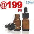 【ご奉仕品(新品)】スポイトキャップ付茶色遮光瓶10ml(黒/ガラススポイトキャップ付/オーバーキャップ付)