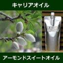スゥイートアーモンドオイル 500ml〜キャリアオイル(植物油/ベースオイル)〜(※アルミパック入り) 【IST】