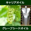 グレープシードオイル 1000ml〜キャリアオイル(植物油/ベースオイル)〜(※アルミパック入り) 【IST】