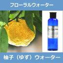 柚子(ゆず)ウォーター[柚子水] 125ml(ハイドロゾル / 芳香蒸留水)(※キャップを使いやすい「ワンタッチ黒キャップ」に変更いたしました) 【IST】