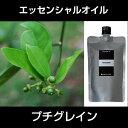 【詰替用/アルミパック】プチグレイン 50ml?エッセンシャルオイル/精油/アロマオイル?(公社)日