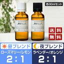 アロマオイル セット 昼用夜用 ブレンド 2本セット (各3...