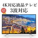 液晶テレビ 43インチ テレビ 43型 43v型 4K対応液晶テレビ 3波対応 地上デジタ ル BS...