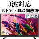テレビ 24型 24インチ 液晶テレビ 3波対応 24V型 地上 BS 110度CSデジタル ハイビジョン液晶テレビ 番組録画機能 送料無料 PCモニター 24TVSMM-S