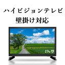 液晶テレビ 19インチ 壁掛け対応 シンプル 送料無料 アグレクション社製