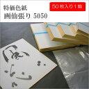 特価色紙 画仙張5050 50枚入り【セール特価】