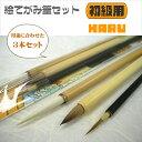絵手紙筆セット 初級用  【HARU】【セール特価】