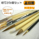 絵手紙筆セット 上級用  【HARU】