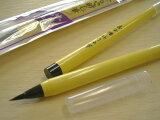 容易编写强戈西任何人! - 邮件服务 - 和新刷的SA - 300 - 见证新年甩卖[あかしや新毛筆 SA-300【セール特価】]