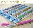 メタリック筆ペン 【呉竹】【セール特価】