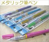 金光闪闪!漂亮的颜色 - 用于邮件服务] [吴竹金属毛笔;[メタリック筆ペン 【呉竹】【セール特価】]