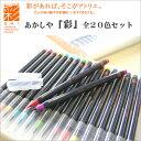 あかしや水彩毛筆 彩 〜SAI〜日本の伝統色 全20色セット【マーカーセットフェア特価】