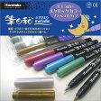 カラー筆ペン筆日和 メタリック 6色セット【呉竹】【マーカーセットフェア特価】