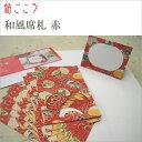 ブライダルペーパー結ごころ 紅和風席札セット 【10名様用】【ブライダルフェア特価!】