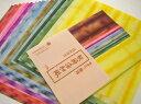 【ネコポス便対応】因州特産 板締染和紙 18色セットちぎり絵 はり絵 因州和紙