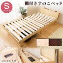 ベッド シングル すのこベッド 棚コンセント付き頑丈スノコベッド シングル送料無料 すのこベッド 高さ調整 天然木パイン材 コンセント..